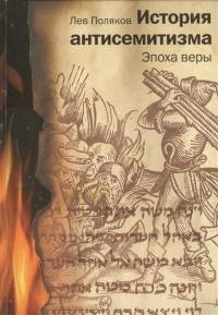 История антисемитизма в 2х томах